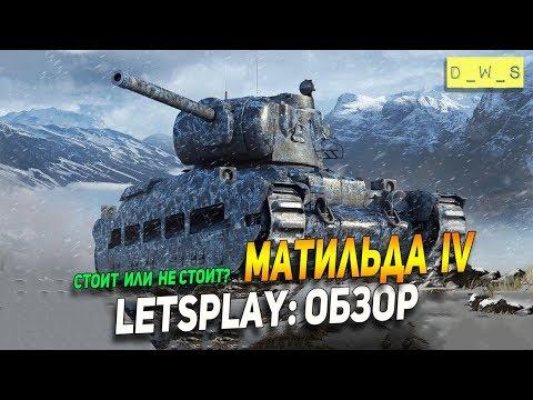 LetsPlay: Матильда IV   D_W_S   Wot Blitz