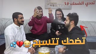 تحدي الي يضحك يسبح الثاني (مع ناصر وسعد وخشب)😂💔💦| تحدي الضحك #1