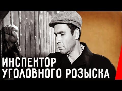 Инспектор уголовного розыска (1971) фильм