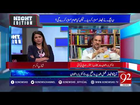 Dr Babar Awan badly exposed Mian Nawaz and his family | 6 July 2018 | 92NewsHD