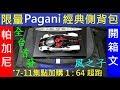 全台首發7-11集點加購超跑相關物品剛到手的超跑Pagani 經典側背包, 1比64超跑(帕加尼.風之子)白同學來開箱分享給同學看吧....GO pagani...