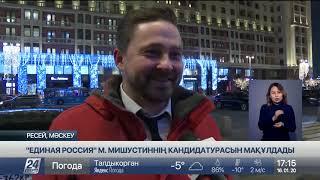«Единая Россия» партиясы премьер ретінде М.Мишустиннің кандидатурасын мақұлдады