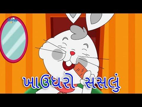 ખાઉદરો સસલું - Gujarati Story | Gujarati Cartoon | Gujarati Kids Story | Gujarati Varta | Bal Story