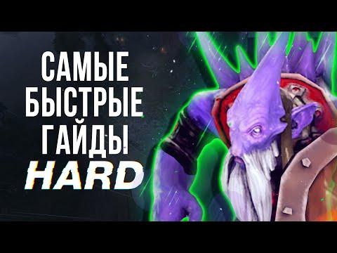 видео: САМЫЙ БЫСТРЫЙ ГАЙД ПО ХАРДЛАЙНУ - hardline dota 2
