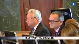 ПБК: Изменения в законе о КНАБ(, 2015-12-01T18:10:24.000Z)