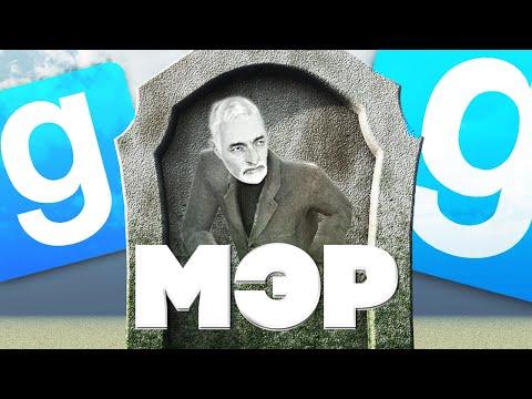 ПОХОРОНЫ МЭРА - Garry`s Mod   DarkRP [ ГАРРИС МОД   ДАРК РП ]