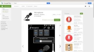 видео Как использовать андроид как микрофон для вашего компьютера