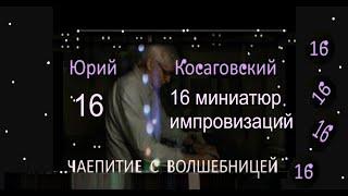 Ф-НО миниатюры ИМПРОВИЗАЦИИ * ЧАЕПИТИЕ С ВОЛШЕБНИЦЕЙ  Film MR-TV