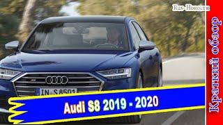 Авто обзор - Audi S8 2019 – спортивный седан нового поколения