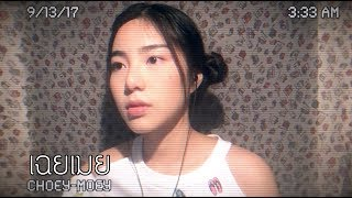 YOUNGOHM - เฉยเมย (Choey Moey) l ☾Cover by FRAME☽