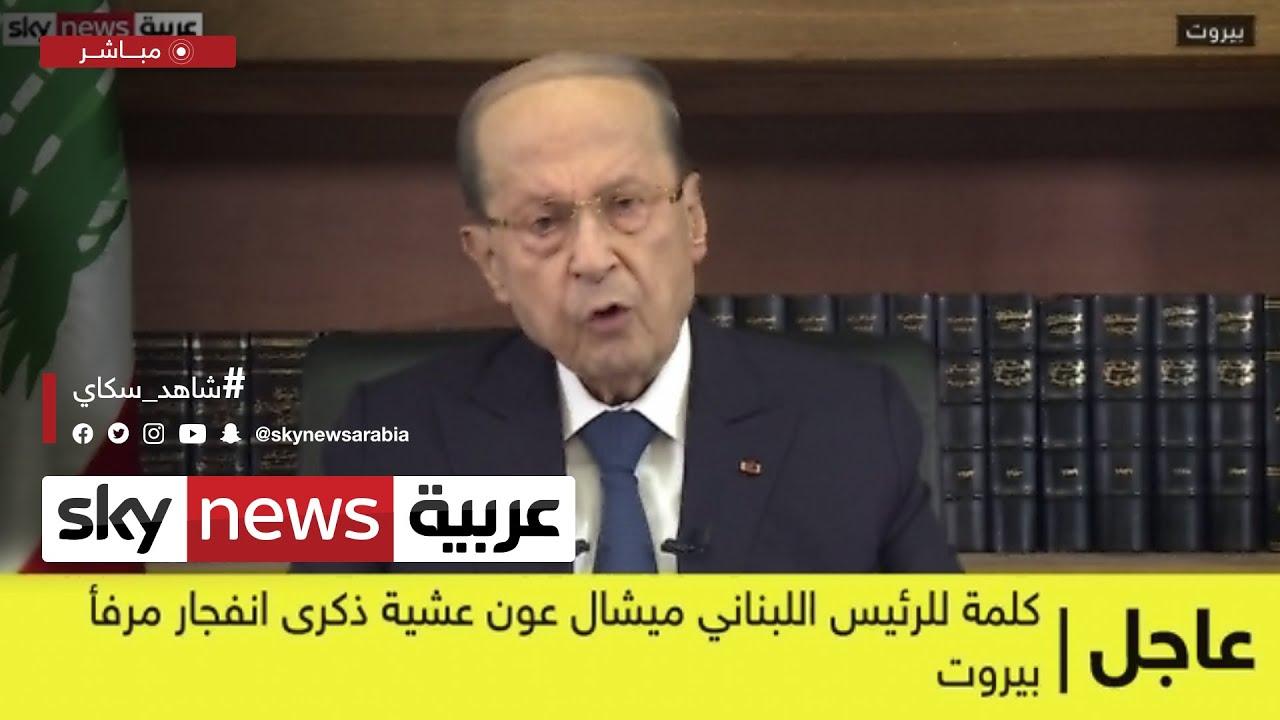 عاجل/ رئيس لبنان: الحقيقة وراء انفجار مرفأ بيروت ستظهر  - نشر قبل 46 دقيقة