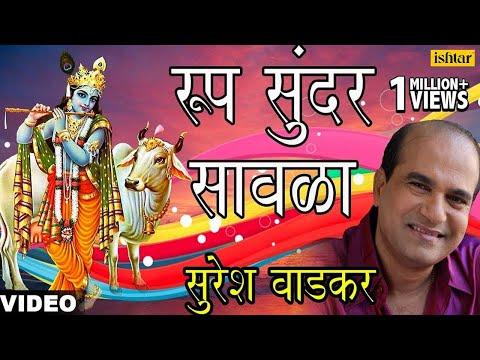Rupe Sundar Sawala Ge Maye (Suresh Wadkar)