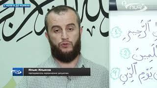 Уроки Арабского Языка   С нуля до Корана   Урок 33 Правильно произношение суры аль фатиха часть 8