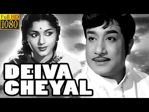 Deiva Cheyal | 1960 | Full Length Tamil Movie | Sivaji Ganesan, Padmini, S S Rajendran, M N Rajam, K