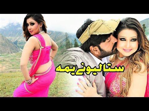 Shahid Khan, Warda Khan - Pashto HD Film | RAQEEBANO LA DARSHAN Attan Song | STA LEWNAI YUM