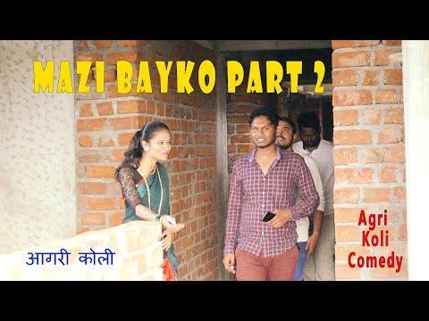 Mazi Bayko Part 2 || Vinayak Mali || Agri Koli Comedy
