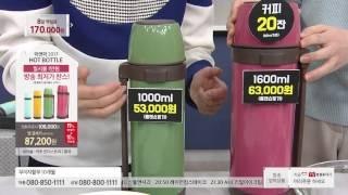 [홈앤쇼핑] 락앤락보온보냉병