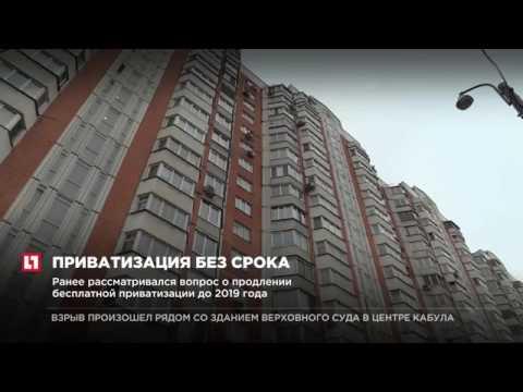 Бесплатную приватизацию жилья сделают бессрочной