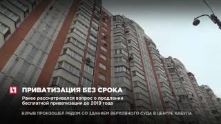 Бесплатную приватизацию жилья сделают бессрочной(, 2017-02-07T13:11:29.000Z)