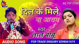 Gambar cover Lal Babu New Bewafai Song 2019 || Dil Ke Mile Na Aaram || Singer Lal Babu