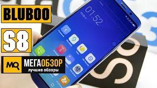 BLUBOO S8 обзор смартфона