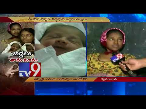 Baby swap in Hyderabad hospital - TV9