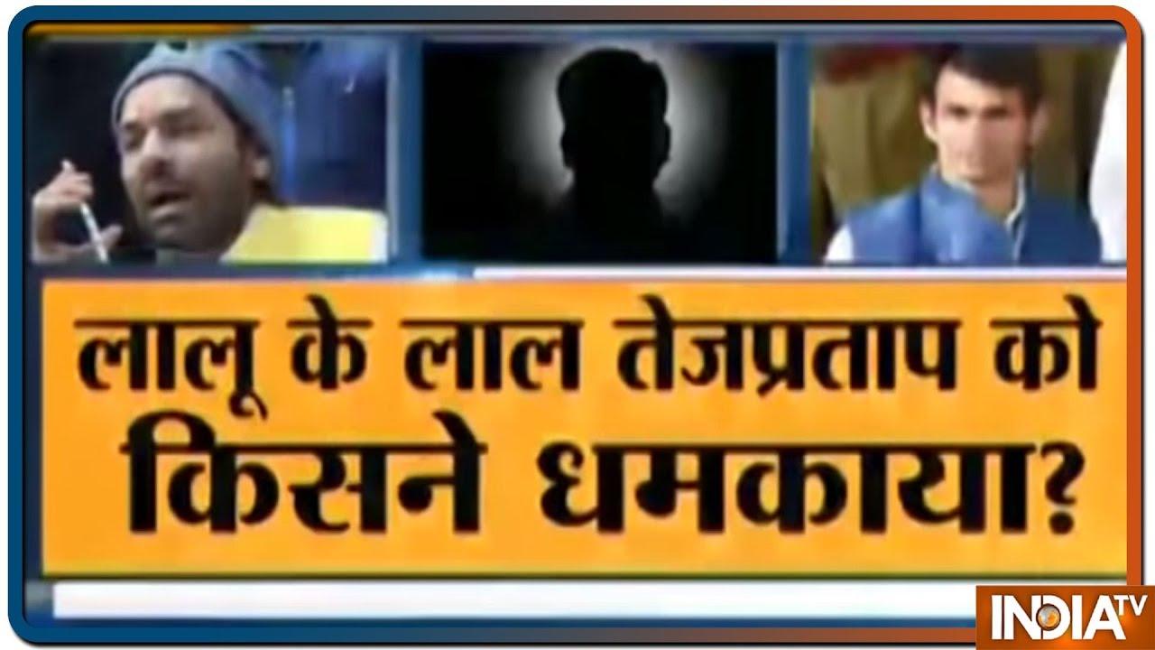 Lalu Prasad's Son Tej Pratap Gets Life Threat Call Over Phone