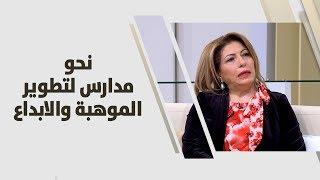 ميا ابوعيشة - نحو مدارس لتطوير الموهبة والابداع