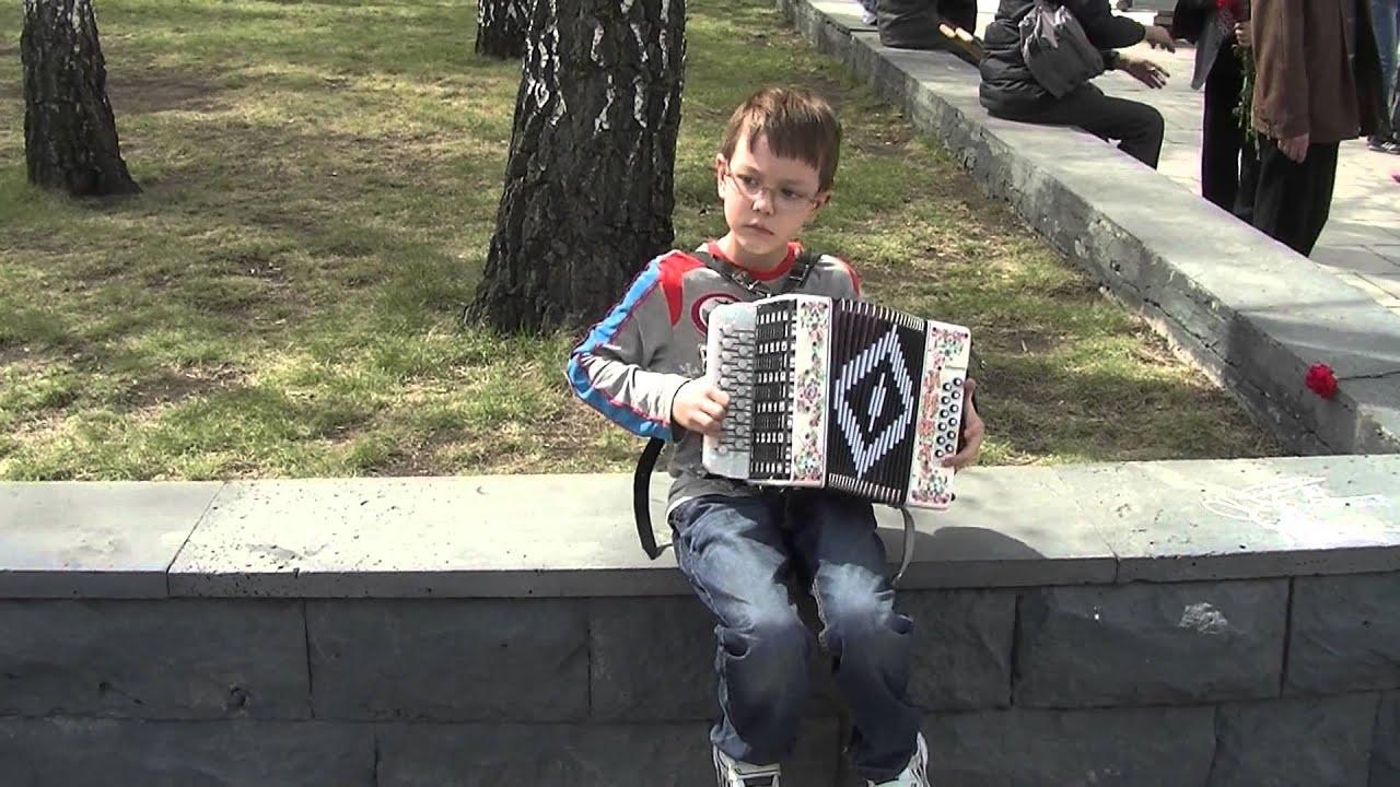 мальчик играет на гармошке  ДЕНЬ ПОБЕДЫ  !!!