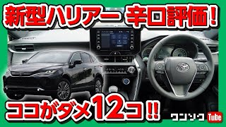 [This part of the new HARRIER(VENZA) is not good! 12 points]