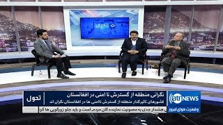 TAHAWOL 12 March 2018 | تحول: نگرانی منطقه از گسترش نا امنی در افغانستان
