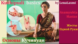 видео уроки  индийского танца - asamyukta hastas