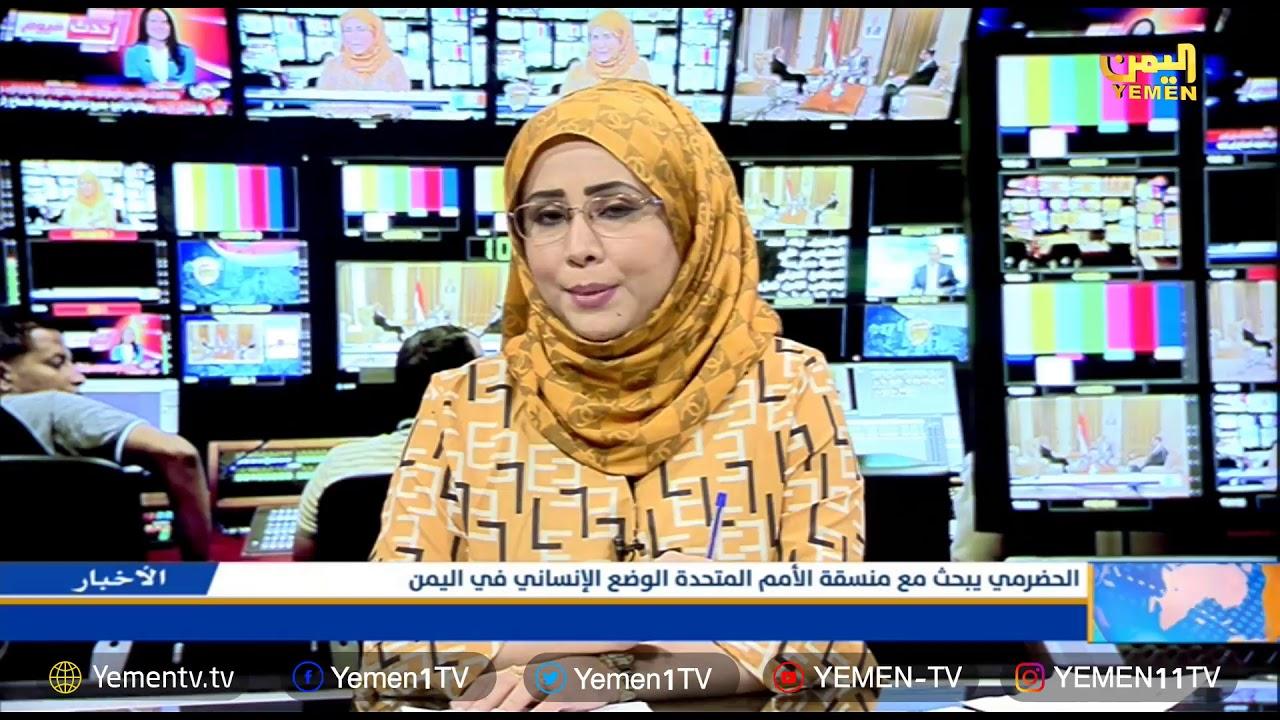 Photo of نشرة التاسعة – تقديم / أمل العامري       15/10/2019