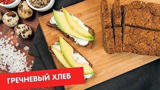 Гречневый хлеб Без глютена