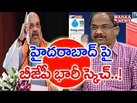 BJP Plan: Hyderabad As Second Capital Of India | MAHAA NEWS