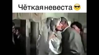 Четкая невеста
