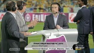 "Каналы ""Футбол 1"" и ""Футбол 2"" покажут все матчи Чемпионата Мира"