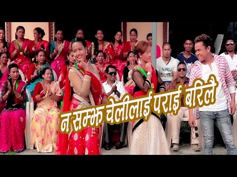New Nepali Teej Song 2016  नसम्झे माइतीलाइ पराइ बरिलै   Na samjhe Maaitilaia Paraai Barilai