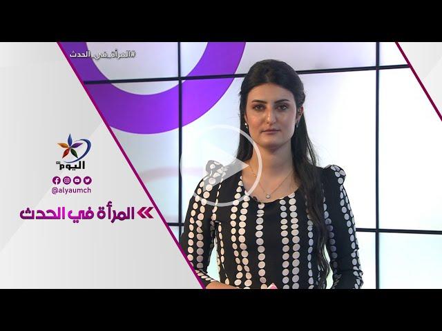 المرأة في الحدث | قناة اليوم 31-08-2021