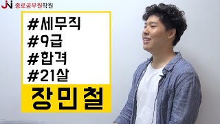 세무직 9급 합격 [종로공무원기숙학원] 종로공무원학원