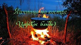 DIY Яичница по-таежному рецепту #by Sanёk Play
