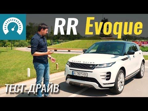 Новый Evoque - ЖИР и точка. Тест-драйв Range Rover Эвок.