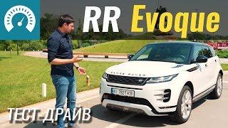 Тест-драйв Range Rover Эвок 2019 Украина