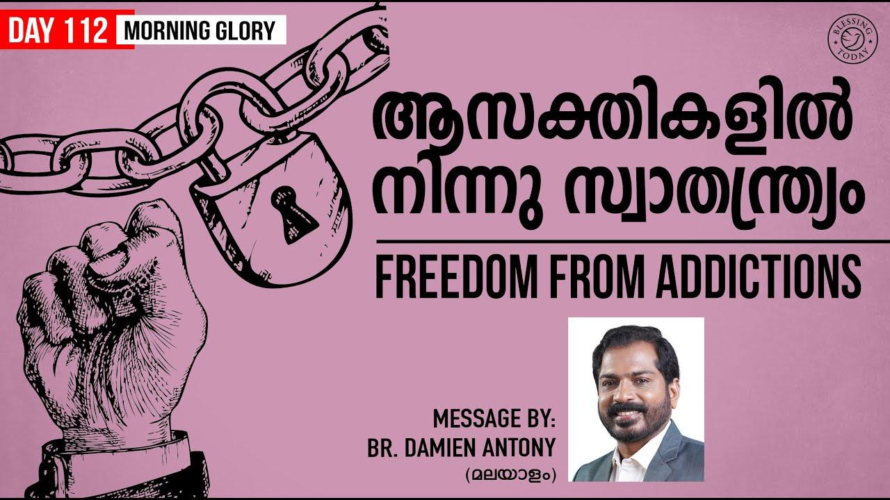Download ആസക്തികളിൽ നിന്നു സ്വാതന്ത്ര്യം | Freedom From Addictions | Morning Glory - 112 | Christian Message