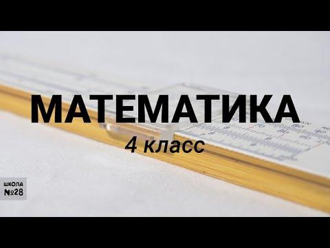4 класс - Урок математики - Решение задач - 22.04.2020