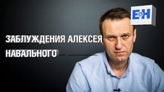 Заблуждения Навального о рыночной экономике