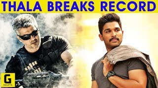Thala Ajith Beats Allu Arjuns YouTube Record | Vivegam | Veer | Siva | Anirudh | Sarrainodu