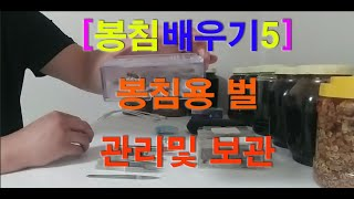 [봉침배우기5]◈[봉침용벌관리및보관]
