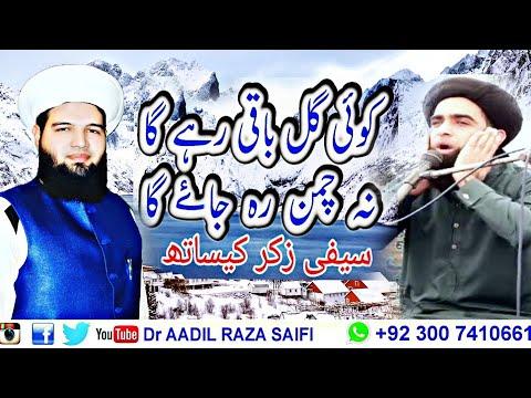 Dr Aadil Raza Saifi. New Saifi  Naat 2018 Koi gul baqi rhy ga na chuman rah jay ga
