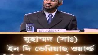 Bangla: Dr. Zakir Naik's Lecture - Muhammad (pbuh) in Various World Religious Scripture (Full/Audio)
